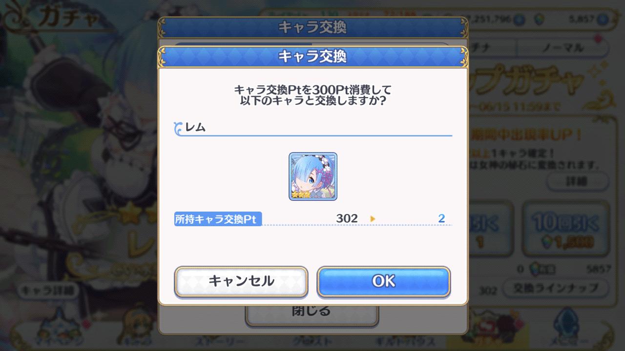 【プリコネ】【歓喜】うぉぉぉ!!レムちゃん来てくれたぁぁぁ!!!⇐お、おう…頑張ったな