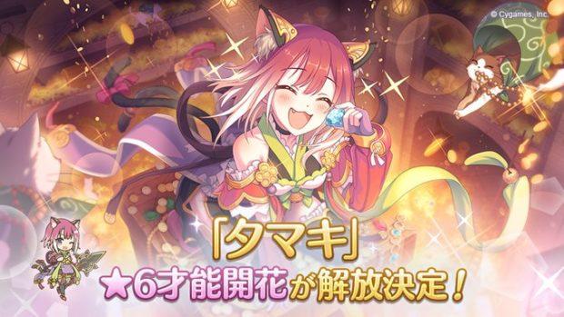 【星6キャラ】4/30にタマキ星6才能開花キタ━━━━━━(゚∀゚)━━━━━━ !!!!!