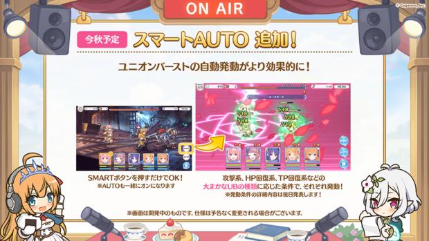 #プリコネR 【朗報】新機能「スマートAUTO」が今秋追加予定!!